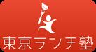 東京ランチ塾 - ロゴ