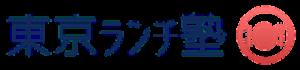 東京ランチ塾ロゴ