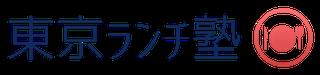 東京ランチ塾